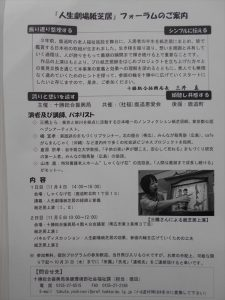 「人生劇場紙芝居」のご案内(*^_^*)