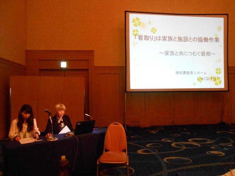 第39回 老人福祉施設研究発表会